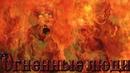 Сожгли ЗАЖИВО Огненные люди Как же так