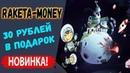 Raketa-Money экономическая игра с выводом реальных денег от надёжного админа| РЕФБЕК 100%