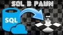 Урок №21 - SQL в PAWN
