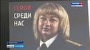 ГТРК Белгород Истории пронизанные отвагой мужеством и честным служением Отечеству