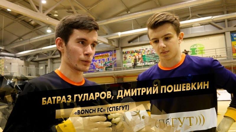 Батраз Гуларов, Дмитрий Пошевкин - Bonch FC (СПбГУТ)