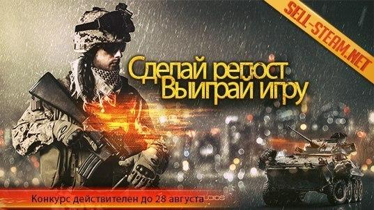 Розыгрыш Battlefield 4