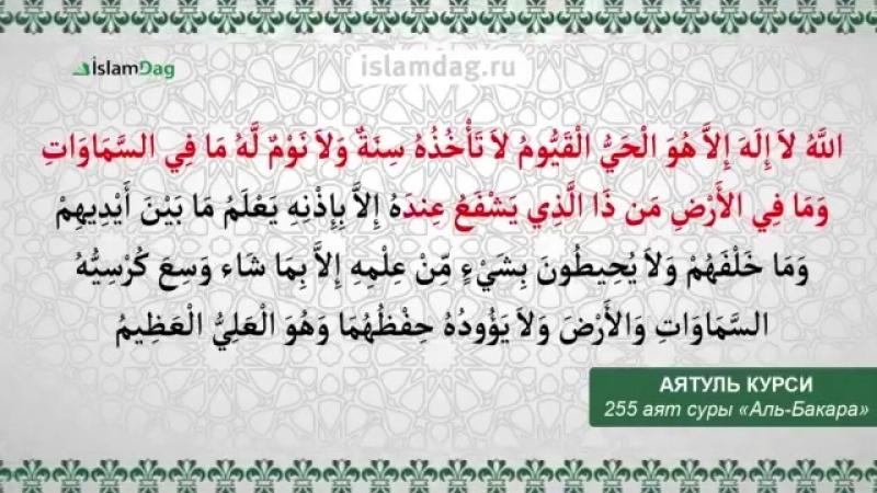 Самый ценный аят священного Корана _ Аятуль Курси.mp4