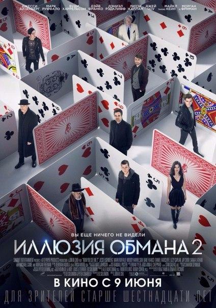 Nллюзuя Oбмaнa 2 (2016)