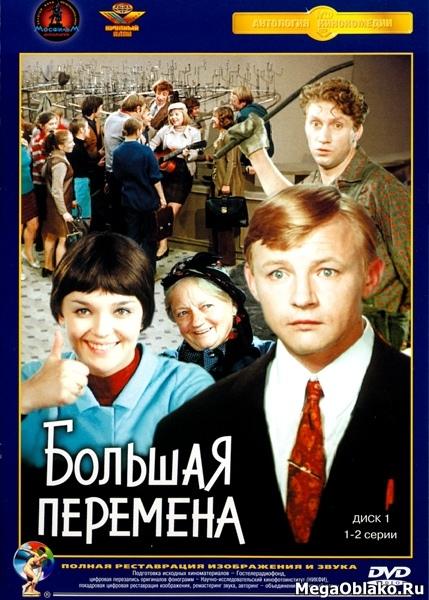 Большая перемена (4 серии из 4) (1972/HDTV/DVDRip)