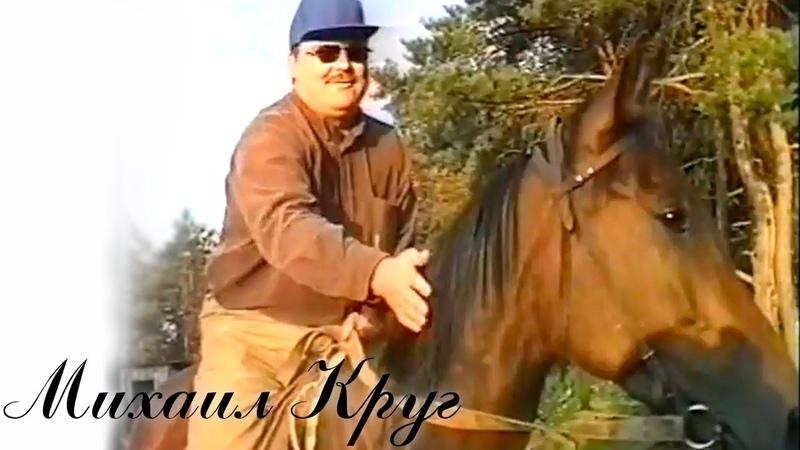 Михаил Круг - Белый конь красивой гривой тряс (Домашние архивы)