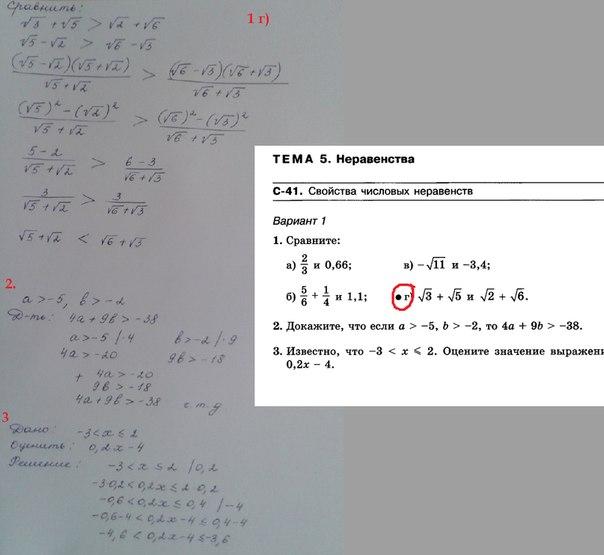 Мордкович Решебник 7 Класс PDF скачать