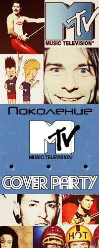 ♪ Cover Party Поколение Mtv - 12 апреля! ♫