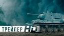 Несокрушимый Официальный трейлер русского военного фильма HD 2018