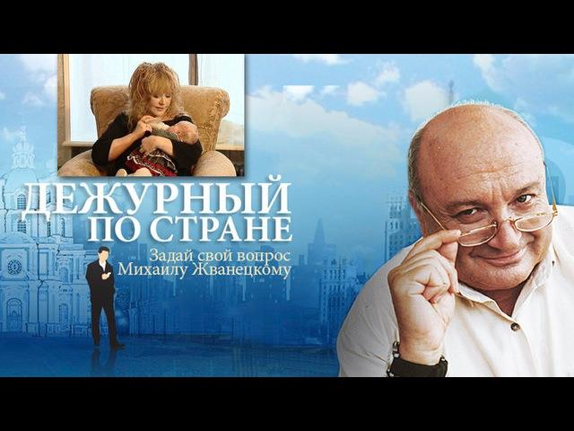 Дежурный по стране Михаил Жванецкий о двойне Пугачёвой и не только