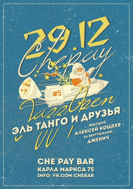 29.12 CHE PAY JAZZ OPEN #5