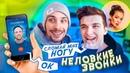 НЕЛОВКИЕ ЗВОНКИ feat Столяров Маша Маева и школьная учительница