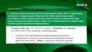 Новости на Россия 24 • Минфин США: сокращение доли Дерипаски в En не означает снятия санкций с Русала