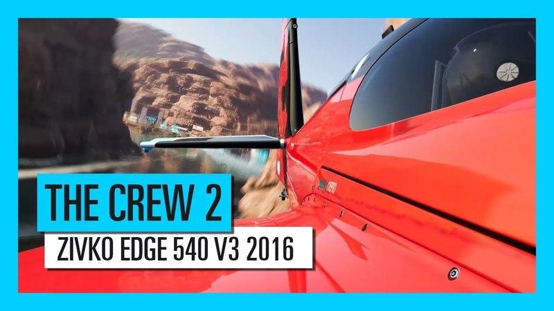 THE CREW 2: ZIVKO EDGE 540 V3 2016 - Лучшее для моторных видов спорта   Трейлер   Ubisoft