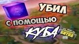 УБИЛ С ПОМОЩЬЮ КУБА!