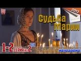 Судьба Марии / HD 720p / 2012 (мелодрама). 1-2 серия из 2