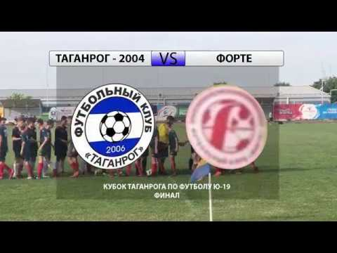 Кубок Таганрога по футболу U-19  Таганрог-2004 - Форте   Финал