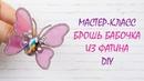 Брошь бабочка из фатина / Butterfly Tulle Brooch. Tutorial DIY