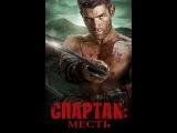 Сериал Спартак Месть 2 серия  То самое место смотреть онлайн бесплатно в хорошем качестве