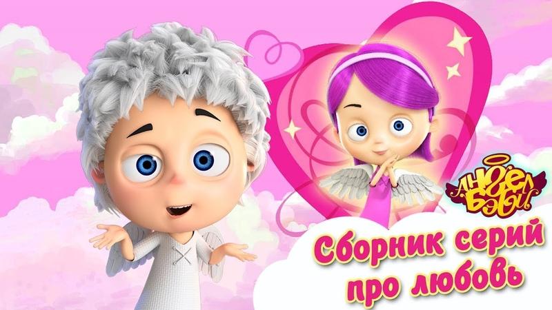 Ангел Бэби - Сборник серий про любовь   Развивающий мультфильм для детей