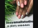 Lesyanailstudio /для записи 8️⃣9️⃣3️⃣7️⃣4️⃣4️⃣6️⃣8️⃣6️⃣4️⃣4️⃣