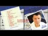 Сборник Борис Драгилев Настроение Шансон 2005