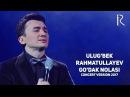 Ulug'bek Rahmatullayev - Go'dak nolasi | Улугбек Рахматуллаев - Гудак ноласи (concert version 2017)