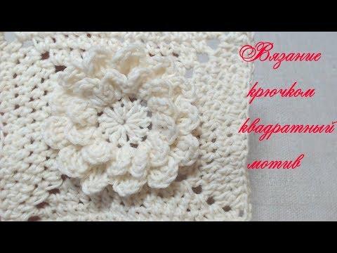 уроки вязания крючком квадратный мотив узор с цветком №007 crochet lessons square motif