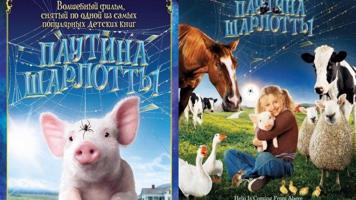 Pautina.Sharlotty.2006 720p фэнтези, комедия, семейный