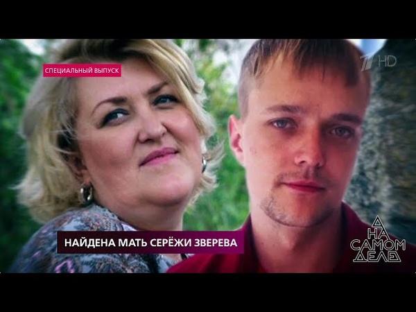 На самом деле Найдена мать Сережи Зверева Выпуск от 17 07 2018