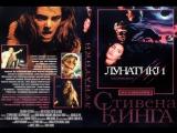Лунатики / Sleepwalkers, 1992 ужасы
