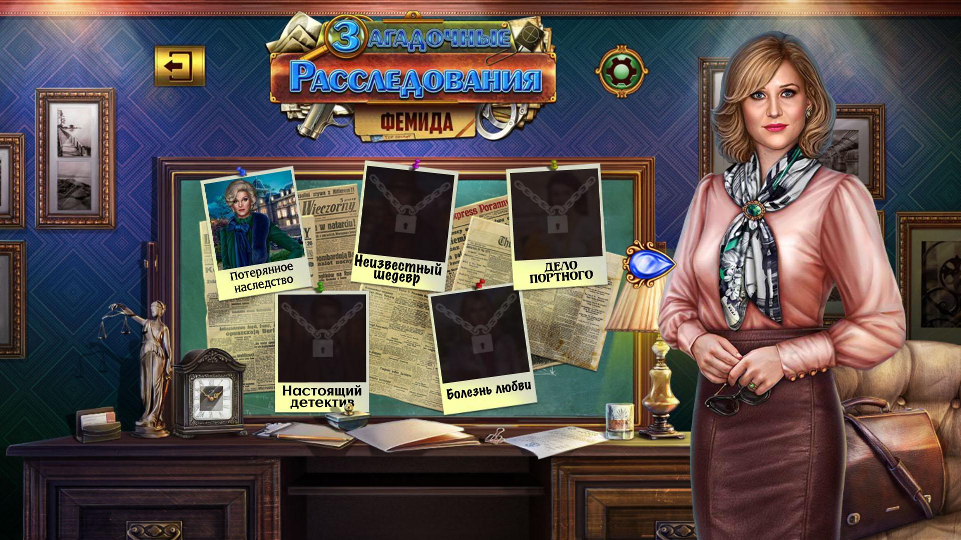 Загадочные расследования 4: Фемида | Secret Investigations 4: Themis (Rus)