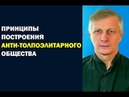 Валерий Пякин ПРИНЦИПЫ ПОСТРОЕНИЯ АНТИ-ТОЛПОЭЛИТАРНОГО ОБЩЕСТВА