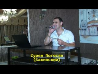 Сурен Погосян Бакинский ( Марат Мелик-Пашаян) БАНКЕТ ХОЛЛ КАМИЛЬФО