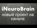 INeuroBrain обзор проекта!