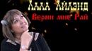 Лала Айлэнд Верни мне Рай сл С Барановский муз Л Гайдайчук