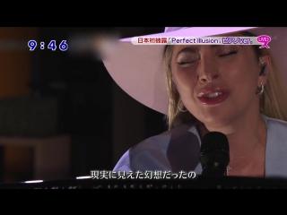 Леди Гага \Lady Gaga- Perfect Illusion Acoustic Live at Japanese TV. 02 11 2016  телешоу «Sukkiri» в Токио, Япония.