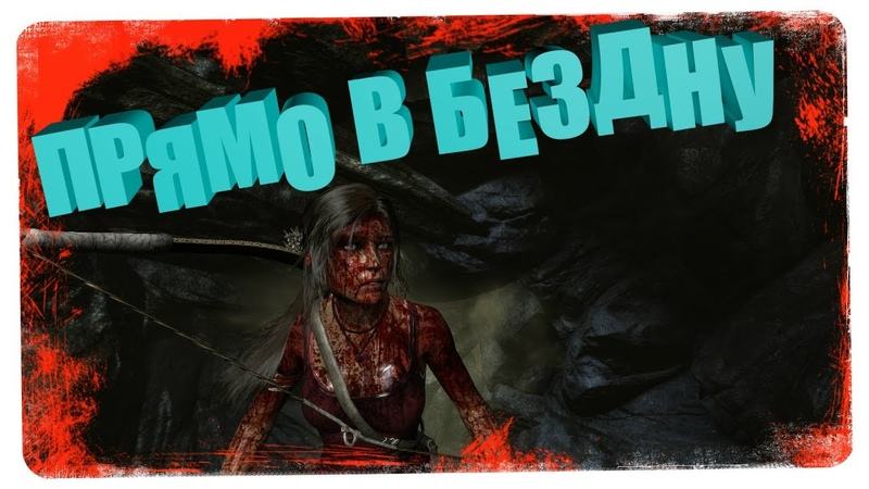 Прохождение Tomb Raider [2013] — [Серия 8] ► ПРЯМО В БЕЗДНУ