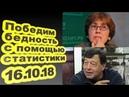 Наталья Зубаревич Евгений Гонтмахер Победим бедность с помощью статистики 16 10 18