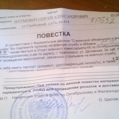 Сергей Наумович, 3 августа , Красноярск, id141983531
