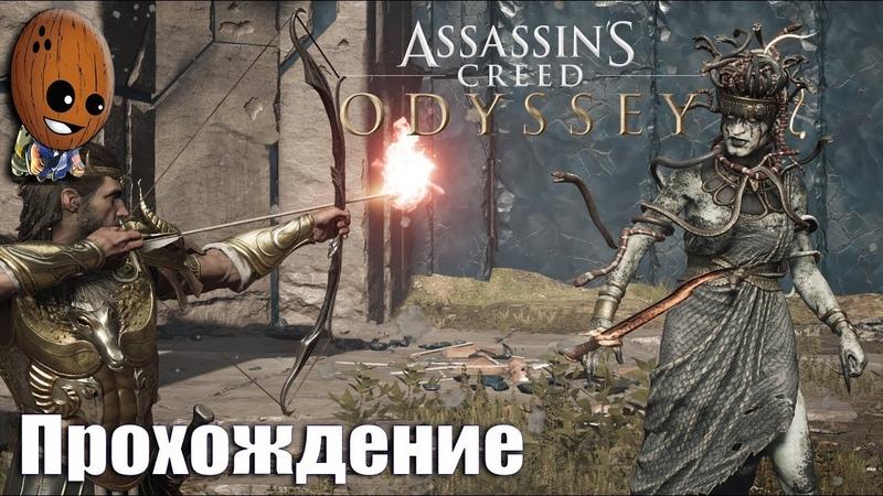 Assassins Creed Odyssey - Прохождение 73➤Медуза Горгона или Великий Ужас. Призыв к оружию