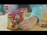 LEGO® _Friends