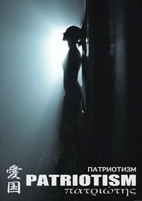 Спектакль «Патриотизм»