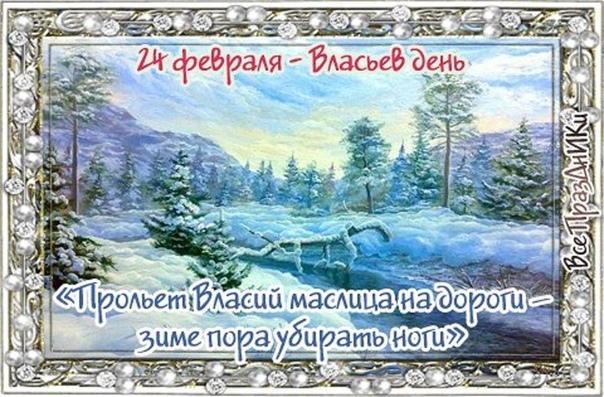 24 февраля Власьев день, Коровий праздник Дата по старому стилю: 11 февраля Власий Севастийский, который почитается в этот день, христианский святой, священномученик. В 3-4 веках он жил в Малой