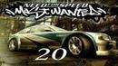 Прохождение Need for Speed Most Wanted 2005.Часть 20 - Минг проснулся!