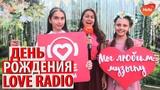 День рождения LOVE RADIO Это Волгоград, детка Видео из Волгограда