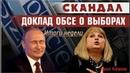 Скандал. Окончательный доклад ОБСЕ о выборах президента РФ. Итоги недели