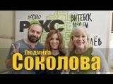 Людмила Соколова на Радио РОКС!