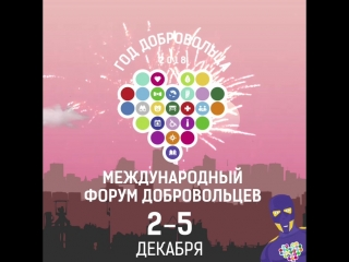 Добромэн зовёт на Международный форум добровольцев