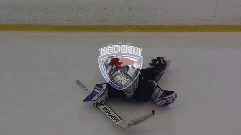 Тренировка Хоккейного Вратаря.Растяжка